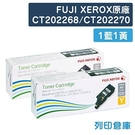 原廠碳粉匣 FUJI XEROX 1藍1黃 CT202268/CT202270 (0.7K)/適用 富士全錄 CP115w/CP116w/CP225w/CM115w/CM225fw