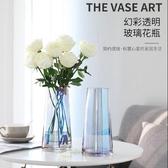 北歐風格極光花瓶 彩色透明玻璃創意插花花器 宜家客廳桌面擺件 CJ5798『寶貝兒童裝』