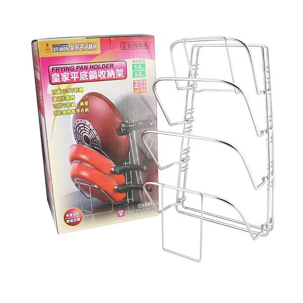 [ 家事達]台灣AW-ST3029  皇家304不鏽鋼 (平底鍋)收納架 特價-