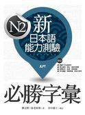 新日本語能力測驗N2必勝字彙(20K)
