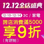 1212購物節 3C家電 跨店消費滿 5000享9折
