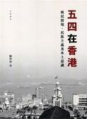 五四在香港:殖民情境、民族主義及本土意識