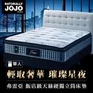 【Naturally JOJO】摩達客推薦 弗雷亞-Tencel飯店級天絲天然乳膠硬獨立筒床墊 (一般單人 3x6.2尺)