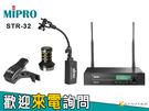 【金聲樂器】MIPRO STR-32 薩...