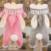 狗狗衣服兔子變身裝貴賓泰迪寵物四腳衣小型幼犬貓咪法斗加厚棉衣 玩趣3C