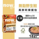 【SofyDOG】Now! FRESH真鮮利樂貓餐包 無穀野生鮭魚 182克 罐頭 鮮食 餐包