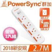 【三入裝】PowerSync群加 1開4插滑蓋防塵防雷擊延長線 2.7M