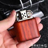 打火機   煤油木質打火機紫檀木老式純銅男士創意  歐韓流行館