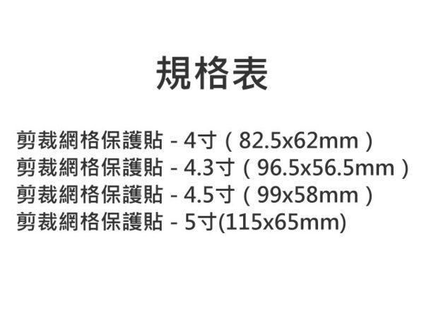 """可裁切保護貼 """"4吋~5吋"""" 手機 相機 螢幕保護貼 行車紀錄器 衛星導航 螢幕貼 剪裁 保護膜"""