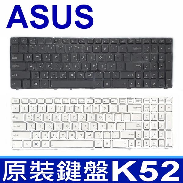 華碩 ASUS K52 全新 繁體中文 鍵盤 A52N A53 A53E A53S A53SC A53SD A53SJ A53SK A53SM A53SV A54 A54C A54H A54HR A54HY A54L