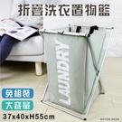 大容量洗衣籃 手提衣物收納籃置物架 單格輕巧防水折疊 簡約多功能雜物桶旅行收納袋-米鹿家居