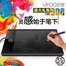 繪圖板 繪客hk908數位板手寫板手繪板...