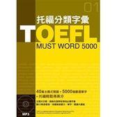 (二手書)TOEFL 托福分類字彙 (書+MP3)