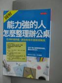 【書寶二手書T8/設計_MKC】能力強的人怎麼整理辦公桌_壺阪龍哉