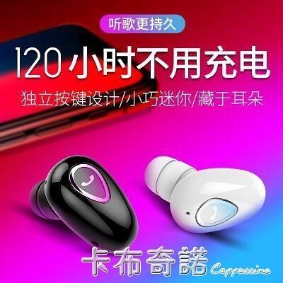 華為無線隱形藍芽耳機P20 P10迷你超小掛耳式運動開車單入耳塞微 卡布奇諾