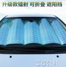 車窗遮陽板汽車遮陽板防曬隔熱簾遮陽擋小車車窗前擋風玻璃太陽檔遮光墊車內3C公社 YYP