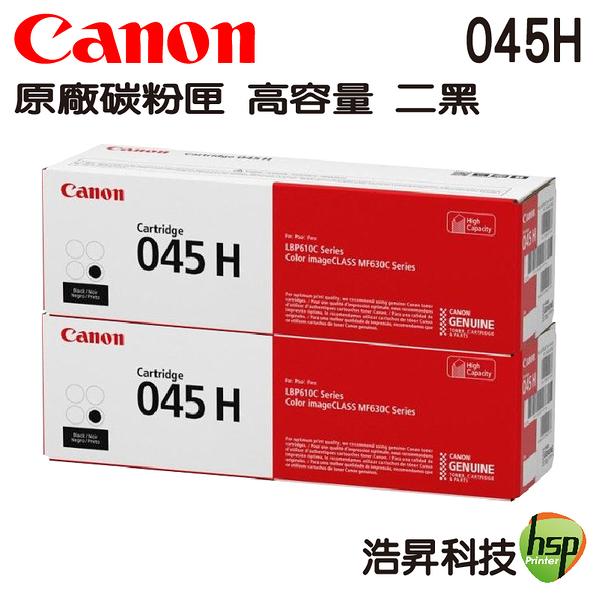 【兩支組合↘6150】Canon CRG-045H 黑 原廠碳粉匣 MF632Cdw