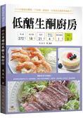 低醣生酮廚房:小小米桶親身實踐 不挨餓、超美味、好省時的健康享瘦配方!