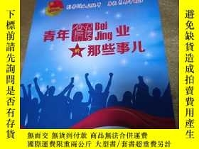 二手書博民逛書店罕見青年創業的那些事兒Y233756 共青團北京市委員會 共青團
