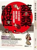 (二手書)蔡桑說怪:日本神話與靈界怪談,有時還有臺灣