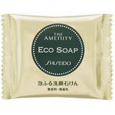 日本限定 資生堂( SHISEIDO)THE AMENITY ECO SOAP 洗面皂(10g)◎花町愛漂亮◎