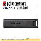 金士頓 Kingston DTMAX 1000GB Type-C 隨身碟 公司貨 USB 3.2 Gen 2 1000G