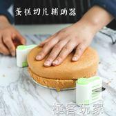 2只裝分切架子戚風蛋糕刀吐司面包烘培工具輔助切刀切片分割器 極客玩家