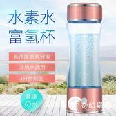 富氫水杯-富氫水杯日本水素水杯生成器弱堿性電解杯氫氧負離子智能養生運動-奇幻樂園