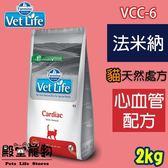 【殿堂寵物】法米納Farmina VCC-6  VetLife天然處方貓飼料 心血管配方  2kg