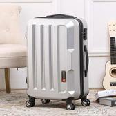 亮面拉桿箱潮密碼行李箱PC男生登機箱旅行箱包萬向輪20寸 小艾時尚.NMS