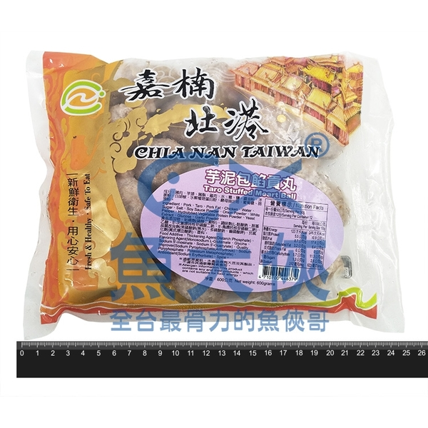 1J7A【魚大俠】FF452嘉楠芋泥包餡貢丸(600g/包)