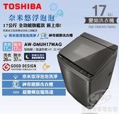 【佳麗寶】-(TOSHIBA)17KG神奇鍍膜超變頻洗衣機AW-DMUH17WAG含運送安裝