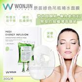 韓國 WONJIN EFFECT 原辰綠色吊瓶補水面膜