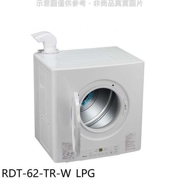 【南紡購物中心】林內【RDT-62-TR-W_LPG】6公斤瓦斯乾衣機桶裝瓦斯