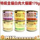 ◆MIX米克斯◆SEEDS聖萊西.頂級特級金貓白肉大貓罐~170g 【單罐裝.混搭出貨】