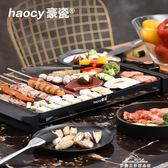 豪瓷燒烤爐220v家用電烤爐無煙燒烤肉機家用烤爐烤肉盤電烤盤燒烤架鍋 烤肉節最低價igo