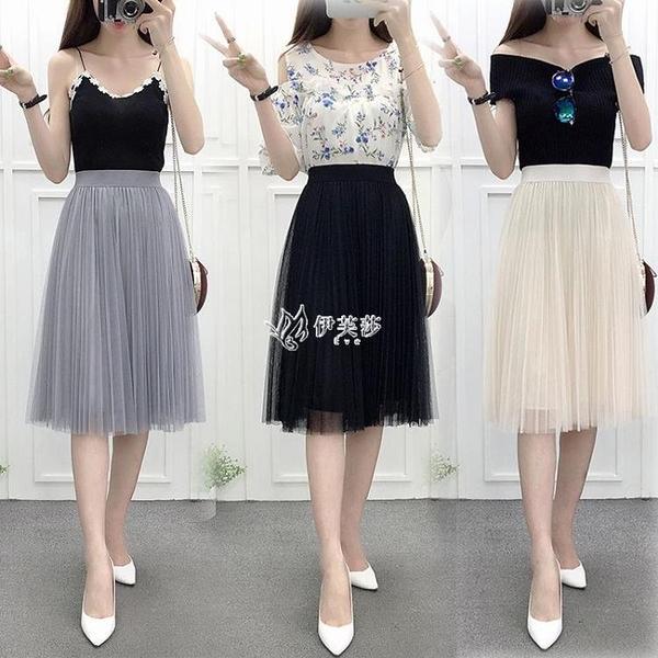網紗半身裙女春夏季新款中長款百褶仙女裙百搭顯瘦高腰小清新紗裙