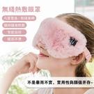 蒸汽眼罩 【24H出貨】usb充電式加熱發熱 緩解疲勞 熱敷眼睛 睡眠遮光蒸氣 睡眠眼罩 眼部按摩器