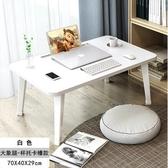 床上書桌小桌子臥室坐地可折疊簡約宿舍大學生懶簡易家用電腦WJ-風尚3C
