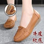 舒適媽媽鞋真皮中年女鞋鏤空平底單鞋女豆豆鞋中老年軟底休閒皮鞋