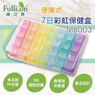 【Fullicon護立康】便攜式7日彩虹保健盒