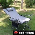 戶外躺椅午休床露營沙灘椅折疊椅便攜坐躺兩用【探索者】