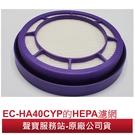 【SAMPO 聲寶 原廠配件】 原廠HEPA過濾網 (適用於:吸塵器EC-HA40CYP)