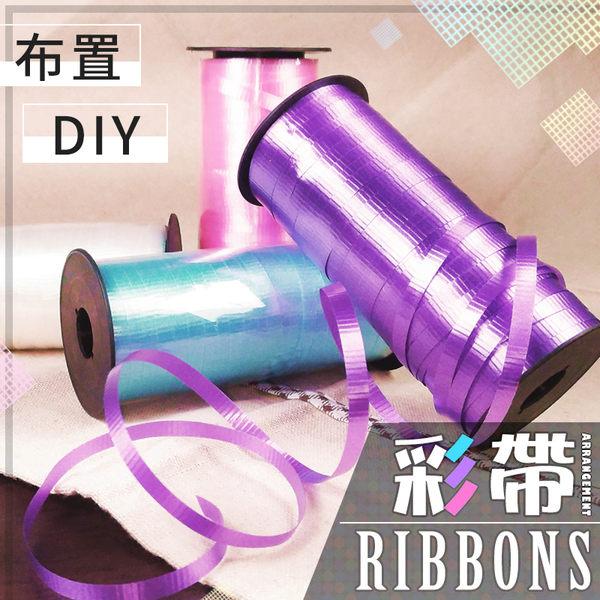 壓紋彩帶【HE103】活動緞帶婚禮派對佈置攝影慶祝生日會場DIY裝飾手工包裝聖誕禮物氣球色#捕夢網