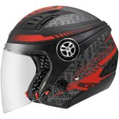 【東門城】ASTONE DJ10C OO19 (平黑紅)半罩式安全帽 可變式安全帽(面具另購)