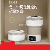 110V-230V旅行折疊電熱水壺迷你硅膠便攜式水杯旅游  伊芙莎YYS