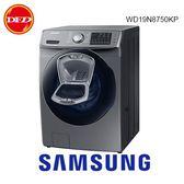 三星 samsung 洗衣機 WD19N AddWash 潔徑門 19KG 洗脫烘 滾筒式 限時送裝運