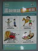 【書寶二手書T6/語言學習_GTH】畫說俚語.Fun 輕鬆_附1光碟_賴世雄