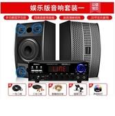 Shinco/新科 DK-601家庭KTV音響套裝全套家用點歌機卡包k歌  星河光年DF