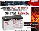 【久大電池】 YUASA 湯淺電池 密閉電池 NP7-12 12V7AH UPS不斷電系統 電動滑板車電池 電動腳踏車